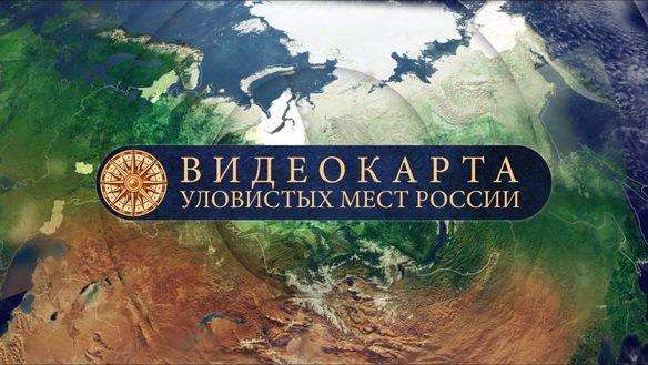 Видеокарта уловистых мест Pоссии